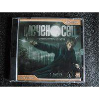 Меченосец (DVD-ROM)