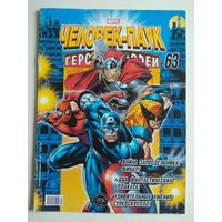 Человек-паук. Комикс Marvel. Герои и злодеи. #63