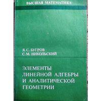 Элементы линейной алгебры. Я.С.Бугров. С.М.Никольский. Москва.1987. 222 страницы.