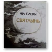Ніл Гілевіч (Нил Гилевич),Святлынь (Светлынь),вершы,карманного формата