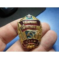 Знак Ударник 10 пятилетки СССР