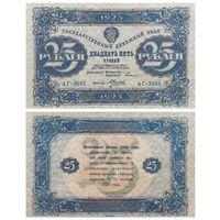 [КОПИЯ] 25 рублей 1923г. 2-й вып.