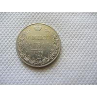 1 рубль 1836 г.