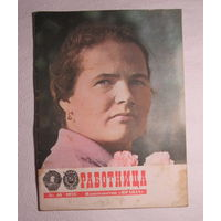 """Журнал """"Работница"""",No10-1975(БЕЗ приложения)"""