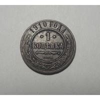 8: Российская империя, 1 копейка 1910