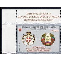 2010  Мальта Почтовое соглашение с Суверенным Военным Мальтийским Орденом **