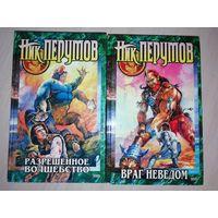 Ник Перумов Цикл Техномагия(цена за 2 тома)