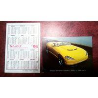 Календарик 1986  Автомобили