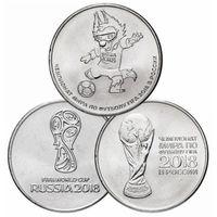 25 рублей Чемпионат мира по футболу, Москва 2018 год. 1, 2 и 3 выпуск (цена за 3 монеты)