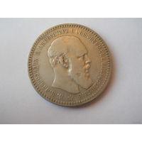 1 рубль 1892 АГ - большая голова серебро