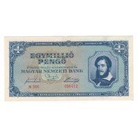 Венгрия 1 000 000 пенго 1945 года. Состояние aUNC!