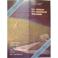 10.06.1984-динамо тбилиси--динамо минск тираж5000