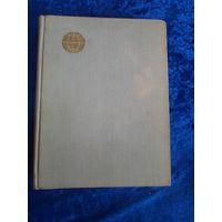 Альбом для марок старый 18*14 см, 8 листов.