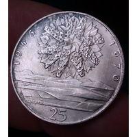 25 крон 1970     Чехословакия 25 лет  освобождения