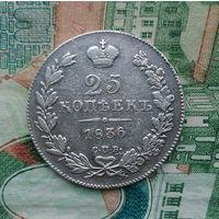 25 копеек 1836 г Цифры сближены Реже
