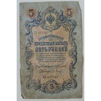 5 рублей 1909 года. Коншин. ДБ 297323