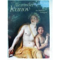 Александр Иванов-набор из 16 открыток
