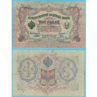 W: Россия 3 рубля 1905 / ЧС 466483 / Шипов-Родионов / нечастый кассир