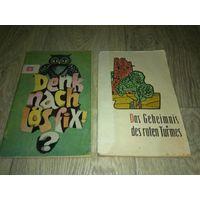 Советские пособия для изучения немецкого