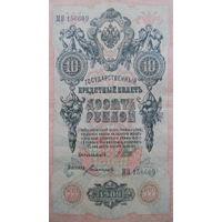 10 Рублей -1909- * -МЯ 156609- Российская Империя до 1917 года -