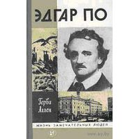 ЖЗЛ.  Эдгар По. /Серия: Жизнь замечательных людей/ 1987г.