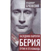 Наследники Лаврентия Берия. Путин и его команда.