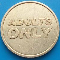 Жетон-Только для взрослых-для развлечений