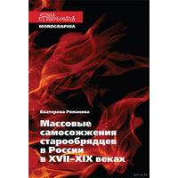 Массовые самосожжения старообрядцев в России в XVII-XIX веках