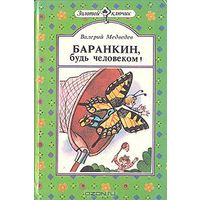 В. Медведев. Баранкин, будь человеком!