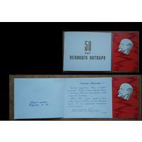 Поздравительные открытки (4 шт)  с юбилеями от Министерства Обороны СССР Герою Соетского Союза генерал-майору Черняку С.И. Автограф Министра обороны СССР Маршала Советского Союза А. Гречко.