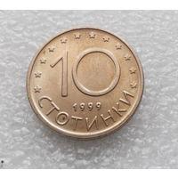 10 стотинок 1999 Болгария #07