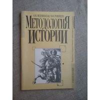 Методология истории учебное пособие для студентов специальностей и направлений.