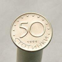 Болгария 50 стотинки 1999