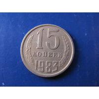15 копеек 1983 медно-никелевый сплав #282