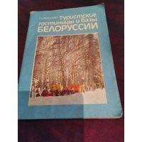 Туристские гостиницы и базы Белоруссии