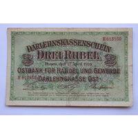 3 рубля 1916 г. (Познань оккупация царской России Германией)