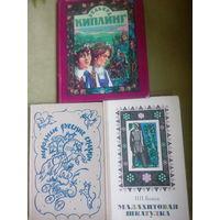 Детские книги из личной библиотеки