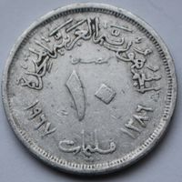 Египет, 10 миллим 1967 г
