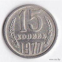 15 копеек 1977
