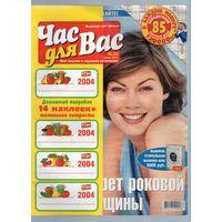 Час для Вас  30   2004 с наклейками