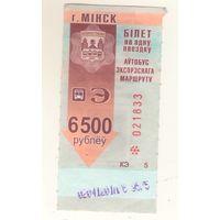 Талон на проезд в экспрессном автобусе Минск 6500