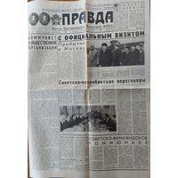 СТАРАЯ ГАЗЕТА. 1980 г. СМ.ФОТО!