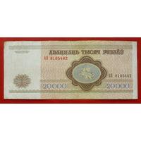 20000 рублей 1994 года. АП 8105462.
