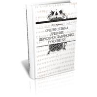 Очерки языка древних церковнославянских рукописей