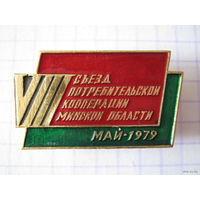 Знак. 8 съезд потребительской кооперации Минской области. Почтой не высылаю.