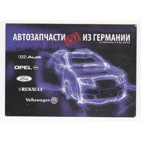 Календарик 2010 (23)