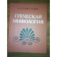 Тахо-Годи А.А.  Греческая мифология