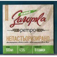 Пивная этикетка Загорка (Болгария)