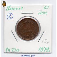 Япония 10 йен 1979 года - 2