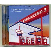 Mp3 Музыкальное топливо-2 от Unistar - хороший сборник